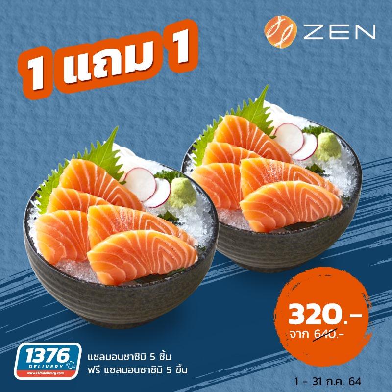 ZEN 1แถม1 สุดคุ้ม