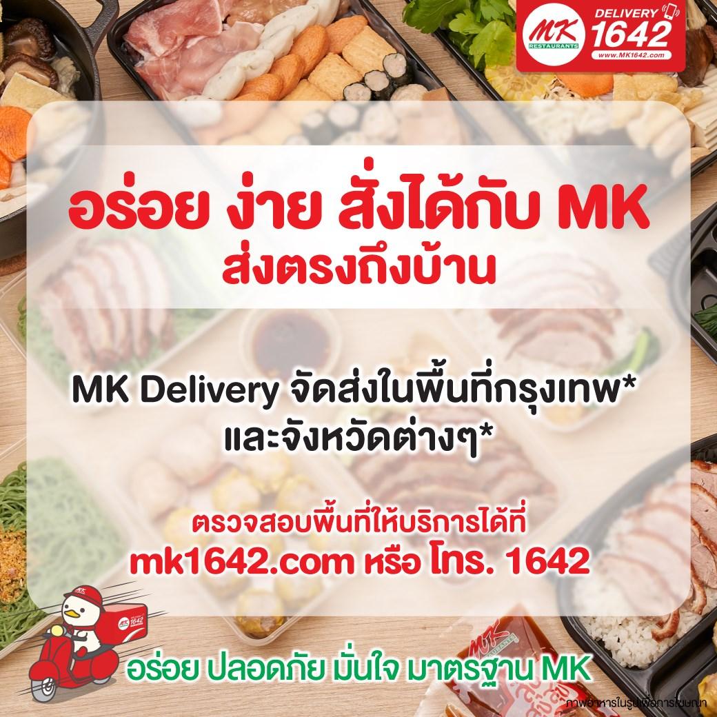 สั่งง่าย อร่อยกับ MK