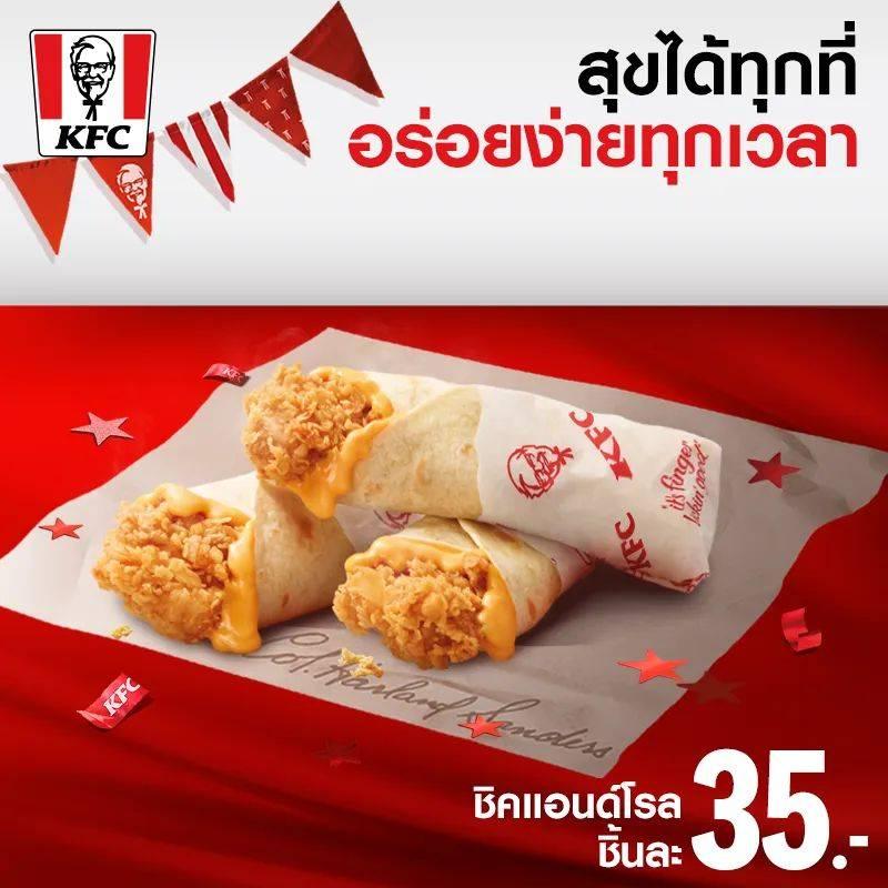 ชิคแอนด์โรล KFC