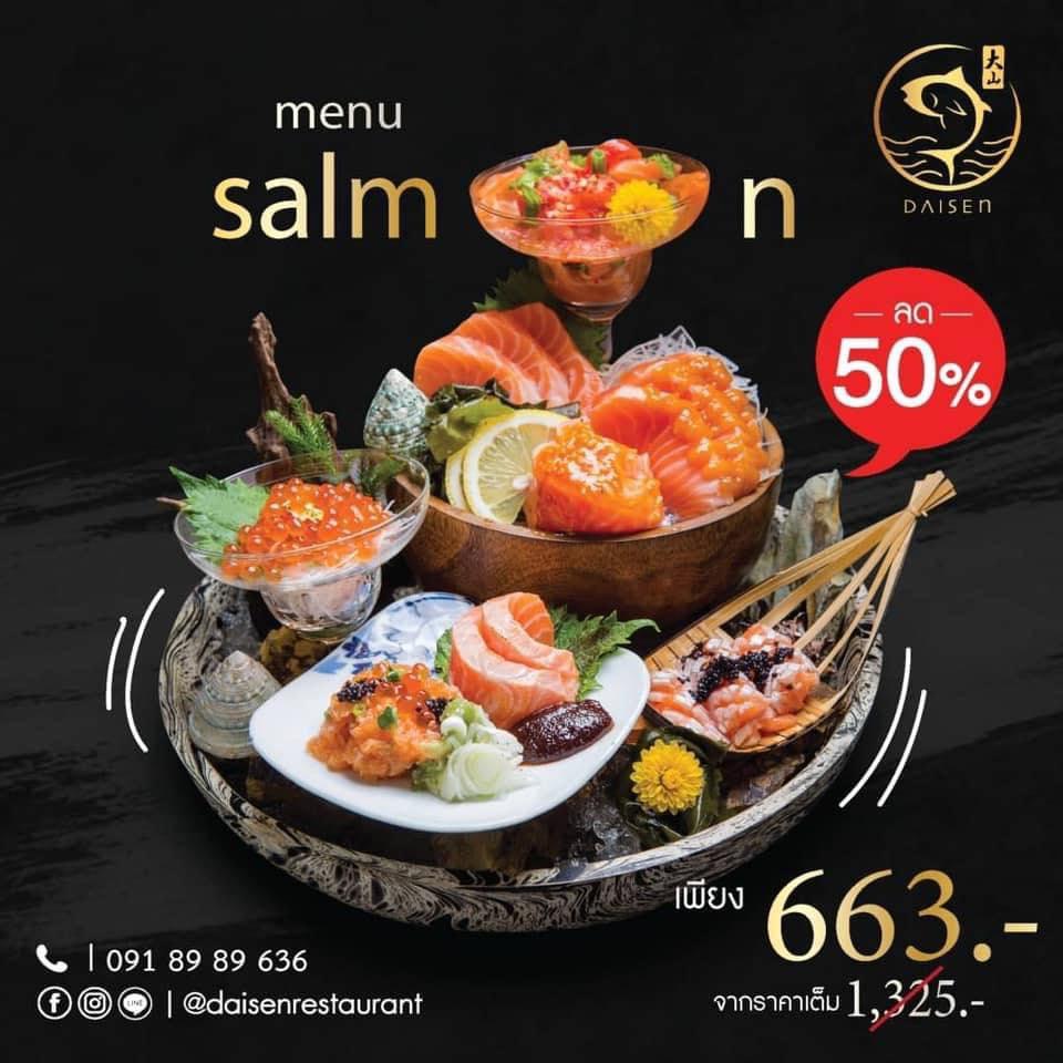 Menu Salmon ลด 50%