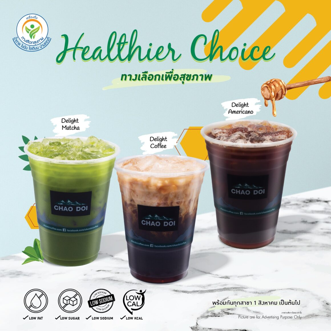 """สุขภาพดีไปกับเมนู """"Healthier Choice"""" เมนูทางเลือกเพื่อสุขภาพ"""