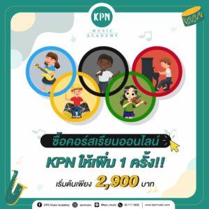 ซื้อคอร์สเรียนออนไลน์กับ KPN