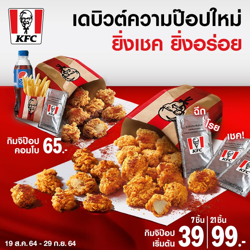 KFC กับ ปรากฏการณ์ความป๊อปใหม่ ความอร่อยสไตล์เกาหลี เพียง ฉีกซอง โรยผงกิมจิ แล้วเชค