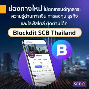 Blockdit SCB Thailand คอนเทนต์แพลตฟอร์มสำหรับคนรักการอ่าน อัปเดตความรู้ใหม่ไม่ให้ตกเทรนด์