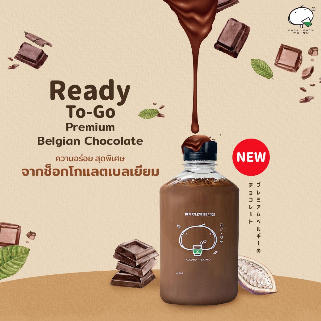 """ใหม่!! KAMU Ready To Go """"Premium Belgian Chocolate"""" ความอร่อยสุดพิเศษจากช็อกโกแลตเบลเยียม"""