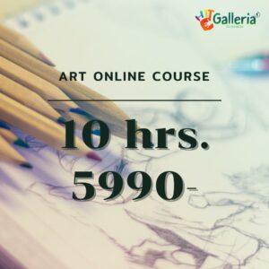 คอร์สเรียนศิลปะออนไลน์ สุดผ่อนคลาย กับคอร์สเรียนที่หลากหลาย ตั้งแต่ฝึกพื้นฐานการวาดลายเส้น ไปจนถึงลงสี ทั้ง 4 คอร์สยอดฮิต