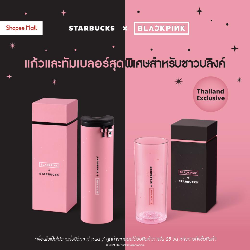 พิเศษสำหรับชาวบลิงค์ กับแก้วและทัมเบลอร์คอลเลคชันสุดพิเศษ Starbucks x BLACKPINK ที่จำหน่ายเฉพาะประเทศไทยเท่านั้น