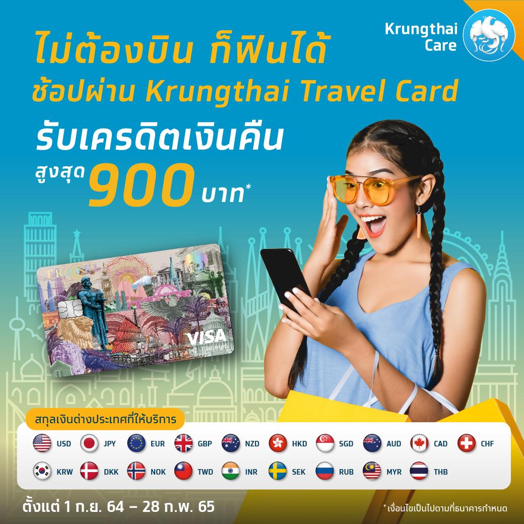 สิทธิพิเศษสำหรับลูกค้า Krungthai Travel VISA Card ไม่ต้องบิน ก็ฟินได้ รับเครดิตเงินคืนสูงสุด 900 บาท