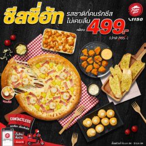 Pizza Hut คุณจะได้สัมผัสกับชีสรสเลิศที่อร่อยเข้มจนลืมไม่ลง เพียง 499.- (ปกติ 865.-)