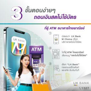 รู้ยัง! LH Bank ก็ถอนเงินสดไม่ต้องใช้บัตรได้แล้ว แค่มีแอปฯ LH Bank M Choice ก็พร้อมไปรับเงินได้เลย
