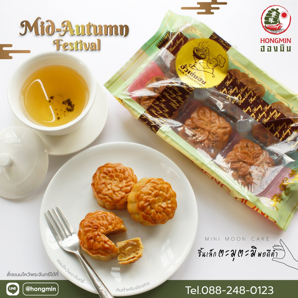 MINI MOON CAKE ชิ้นเล็ก พอดีคำ มีทั้งไส้หมอนทองล้วน หรือจะเลือกอร่อย หลากรสชาติ @Hongmin