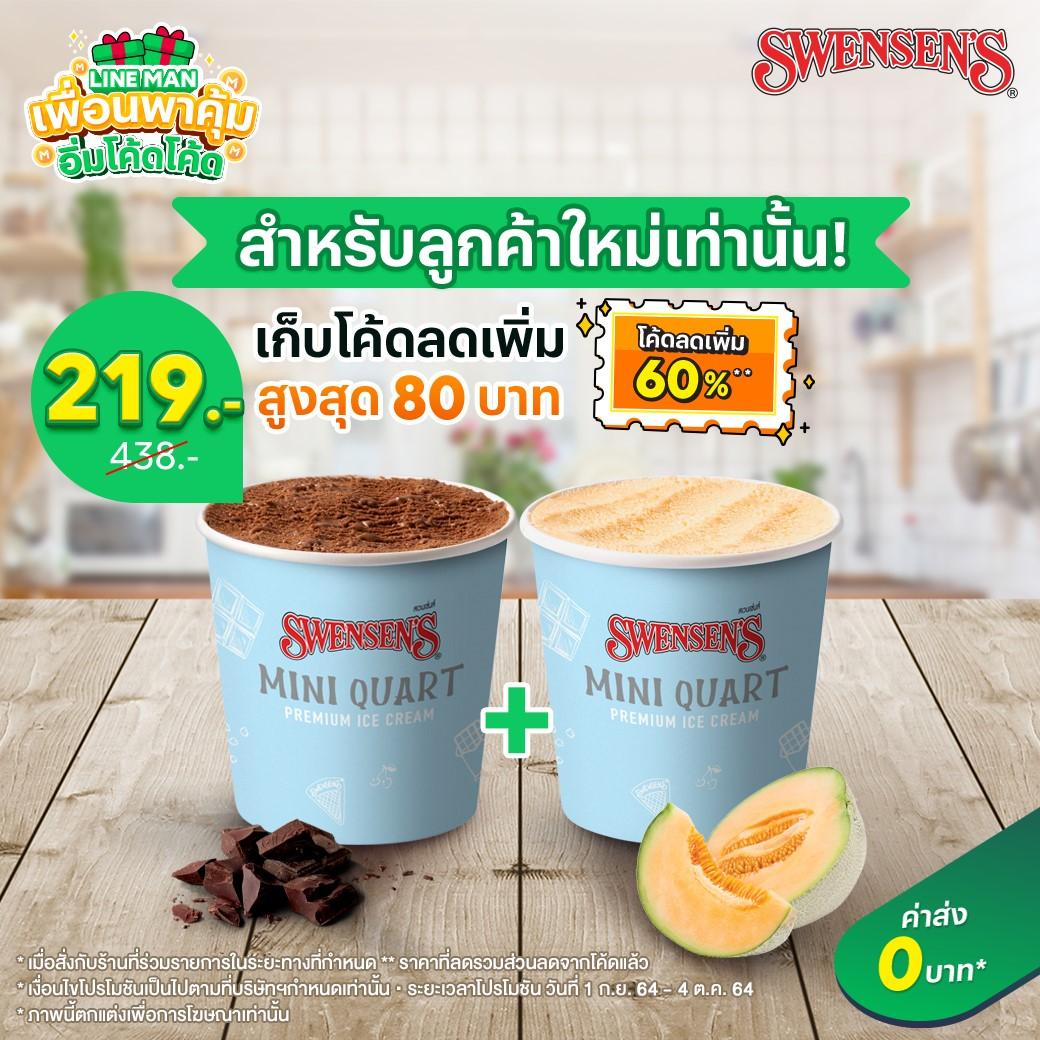 LINEMAN โปรเด็ด! มาแล้ว คุ้มมาก กดสั่งเลยไอศกรีม 2 มินิ ควอท รสชาติใดก็ได้ ราคา 219.- (ปกติ 438.-)