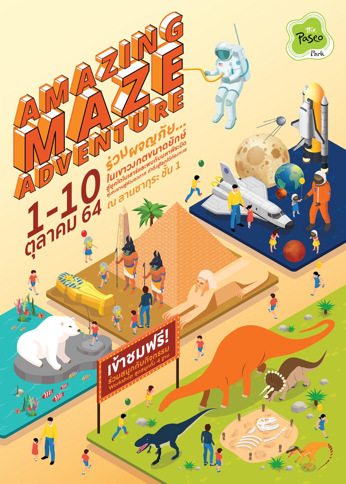 Amazing Maze Adventure 2021