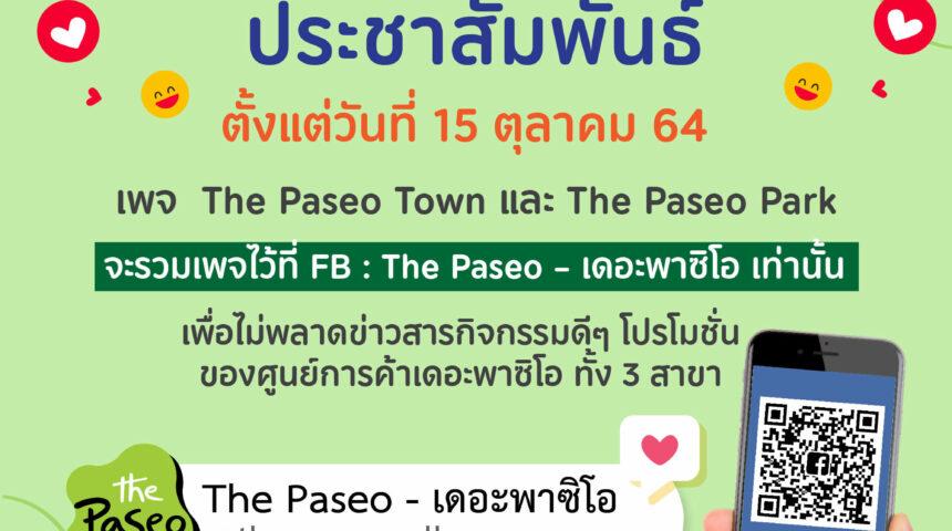 ประกาศรวมเพจเฟซบุ๊ก The Paseo ครบครันทุกเรื่องในเพจเดียว