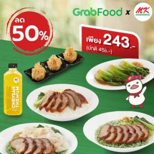 MK x GrabFood : MK Land of Food ลด 50% พิเศษเพียง 243 บาท (จากปกติ 486 บาท)