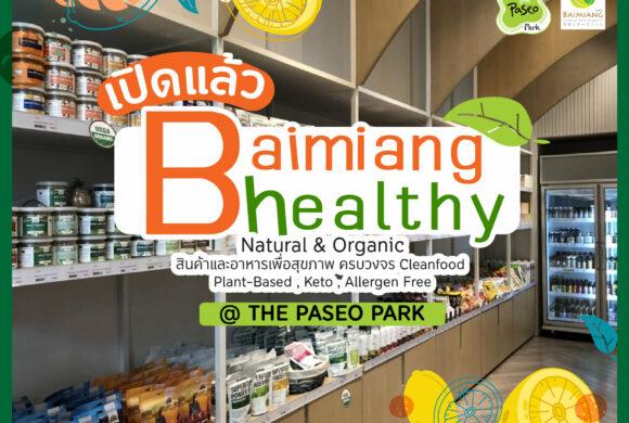 """เปิดแล้วจ้า """"ใบเมี่ยง"""" สาขา The Paseo Park พบกับสินค้าสุขภาพมากกว่า 5,000 รายการ"""