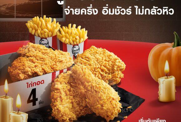 KFC โปรไก่ลดจัดหนักที่ผู้พันลดให้ถึง 50% ราคาเริ่มต้นเพียง 123.-