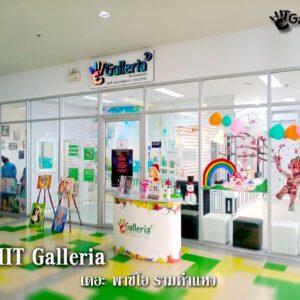 Hit Galleria The Paseo Town รามคำแหง เปิดแล้ว 22 ตุลาคมนี้