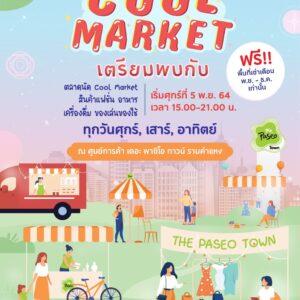เตรียมพบกับตลาดนัด Cool Market @The Paseo Town